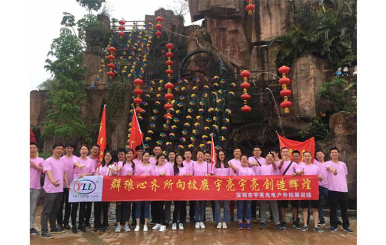 Yuliang Opto LED sales elite outdoor development activities - temper team cooperation